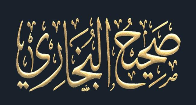 Shahih Al-Bukhari