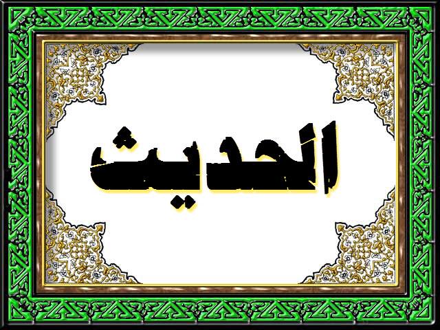 Arti Hadis dalam Ayat Al-Qur'an