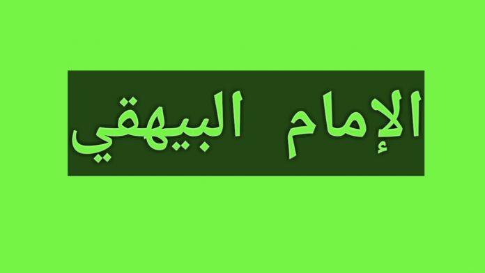Imam Al-Baihaqi